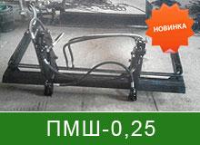 Погрузчик ПМШ-0,25. Цена: 45000грн.
